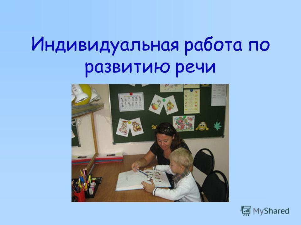 Индивидуальная работа по развитию речи