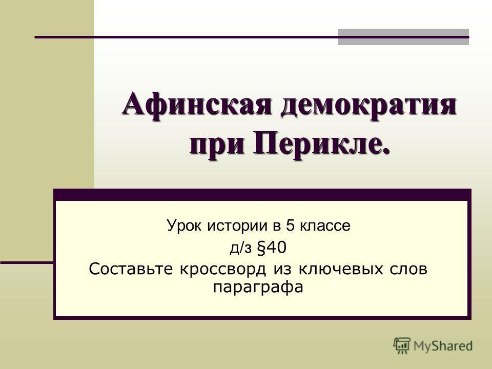 Афинская демократия при Перикле. Урок истории в 5 классе д/з §40 Составьте кроссворд из ключевых слов параграфа