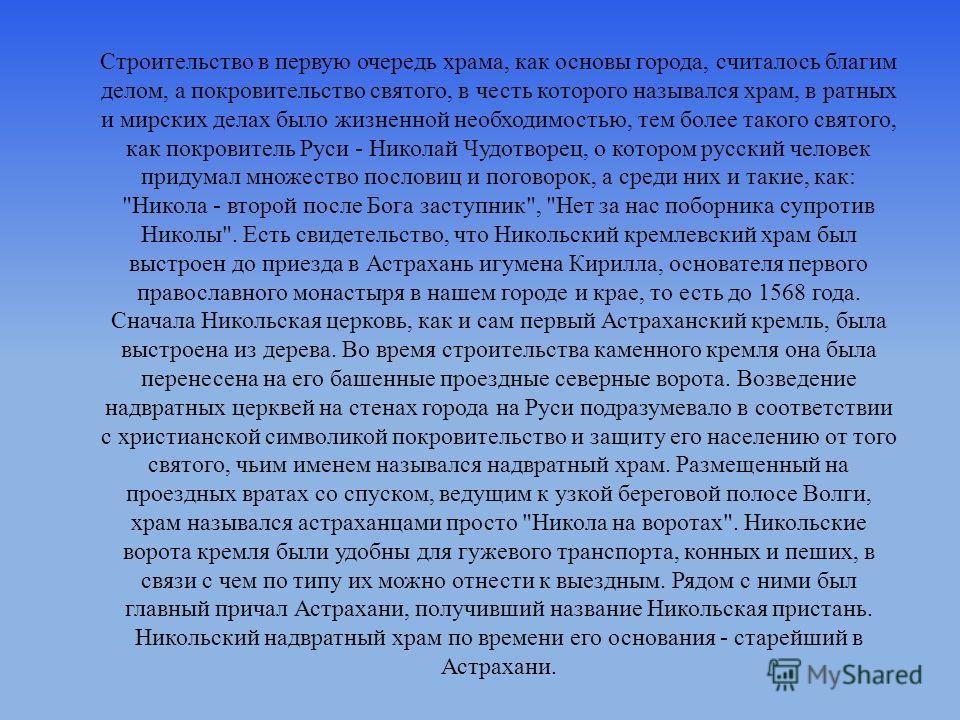 Строительство в первую очередь храма, как основы города, считалось благим делом, а покровительство святого, в честь которого назывался храм, в ратных и мирских делах было жизненной необходимостью, тем более такого святого, как покровитель Руси - Нико