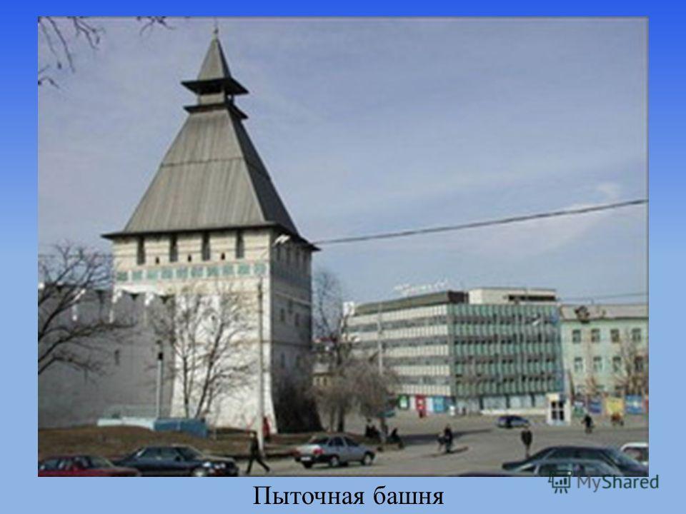 Пыточная башня