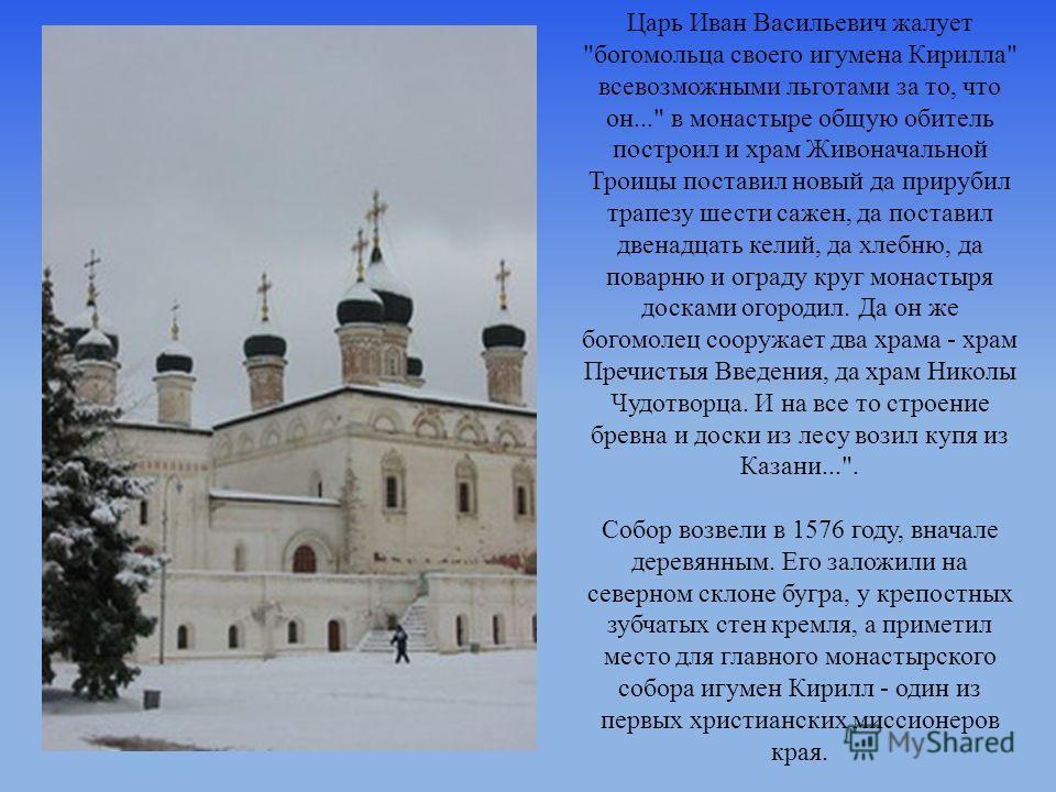 Царь Иван Васильевич жалует