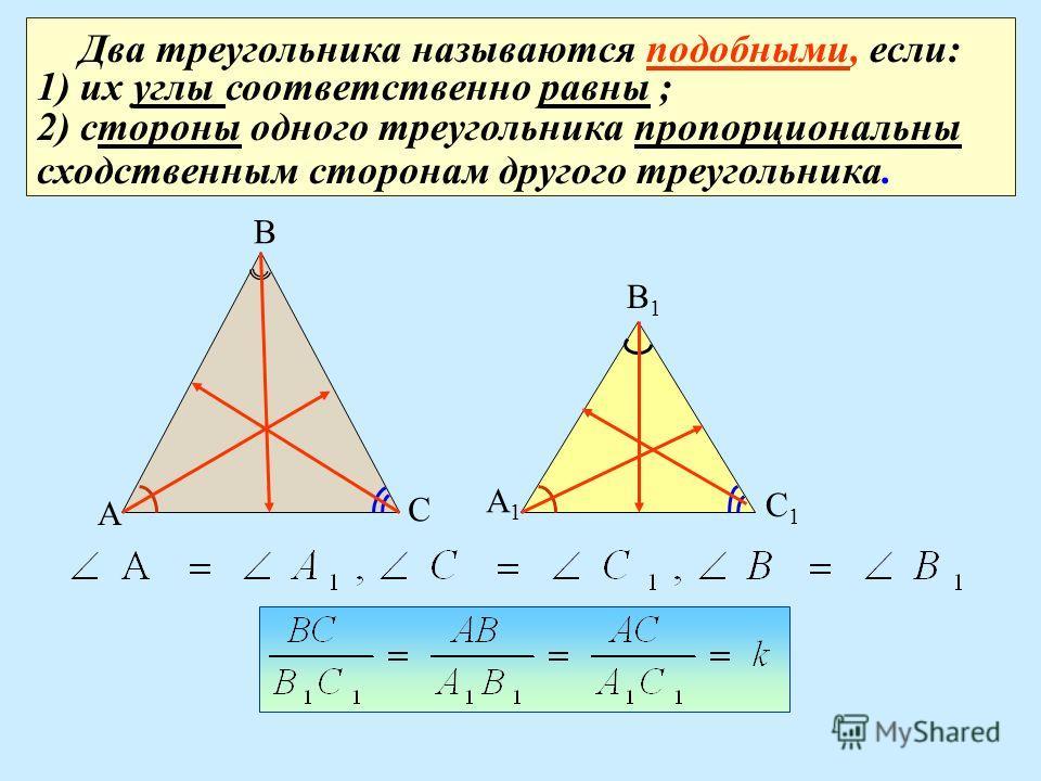 1. Пропорциональные отрезки АВ А1А1 4 6 Отрезки АВ и СD пропорциональны отрезкам А 1 В 1 и С 1 D 1, если отношения их длин равны. В1В1 С D 8 C1C1 D1D1 12