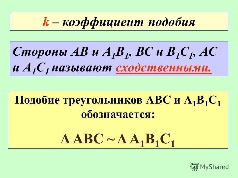Два треугольника называются подобными, если: 1) их углы соответственно равны ; 2) стороны одного треугольника пропорциональны сходственным сторонам другого треугольника. А В С А1А1 В1В1 С1С1