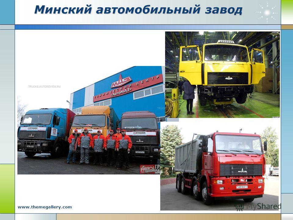Company Logo www.themegallery.com Минский автомобильный завод