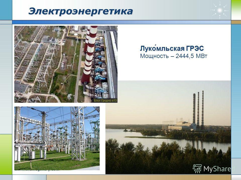 Company Logo www.themegallery.com Электроэнергетика Луко́мльская ГРЭС Луко́мльская ГРЭС Мощность – 2444,5 МВт