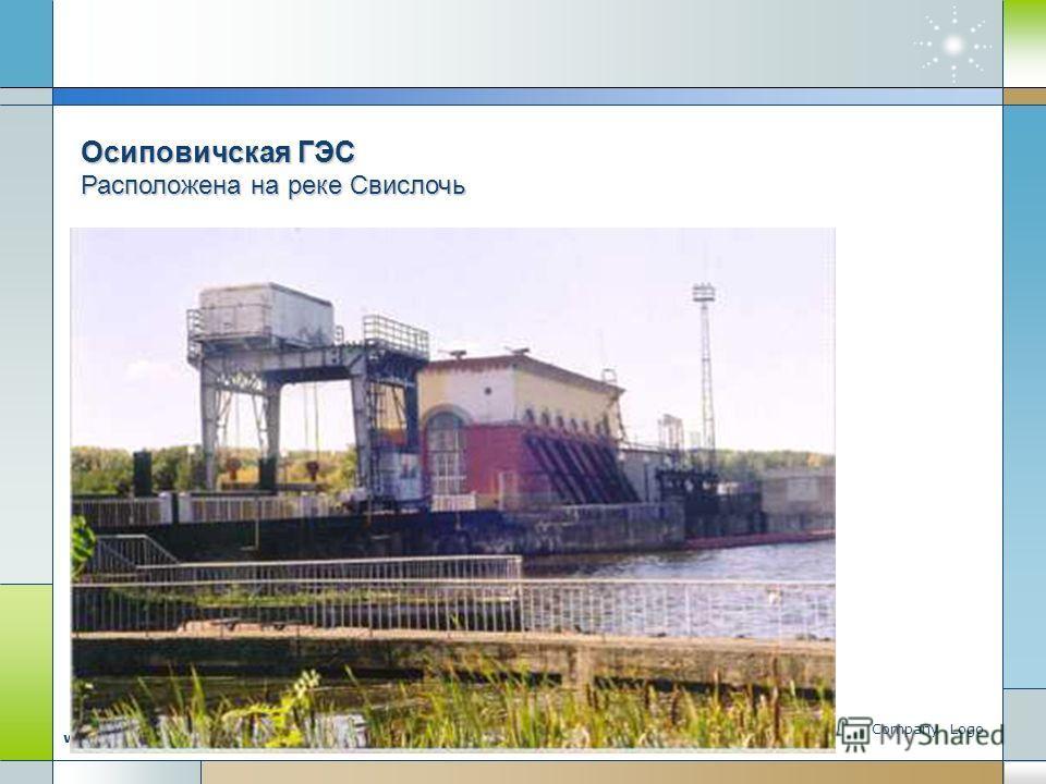 Company Logo www.themegallery.com Осиповичская ГЭС Расположена на реке Свислочь