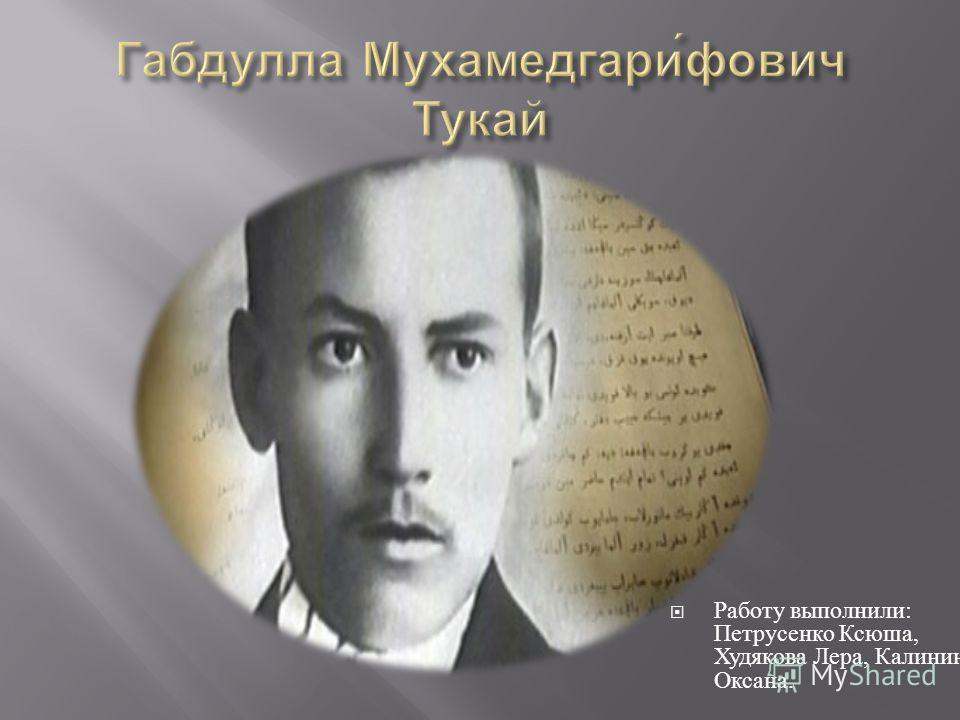 Работу выполнили : Петрусенко Ксюша, Худякова Лера, Калинина Оксана.