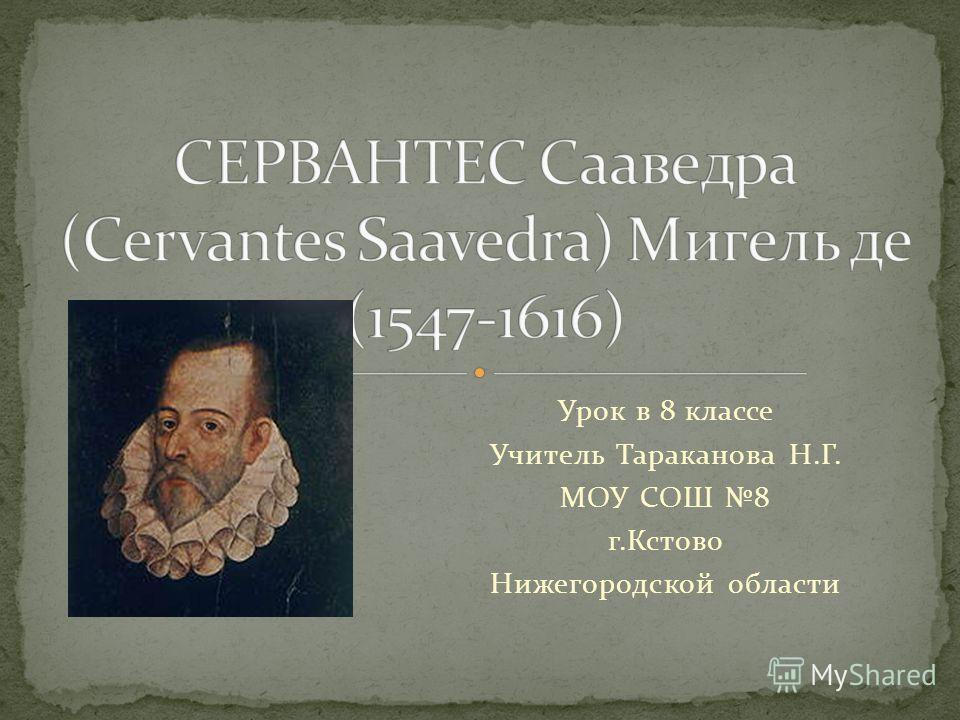 Урок в 8 классе Учитель Тараканова Н.Г. МОУ СОШ 8 г.Кстово Нижегородской области