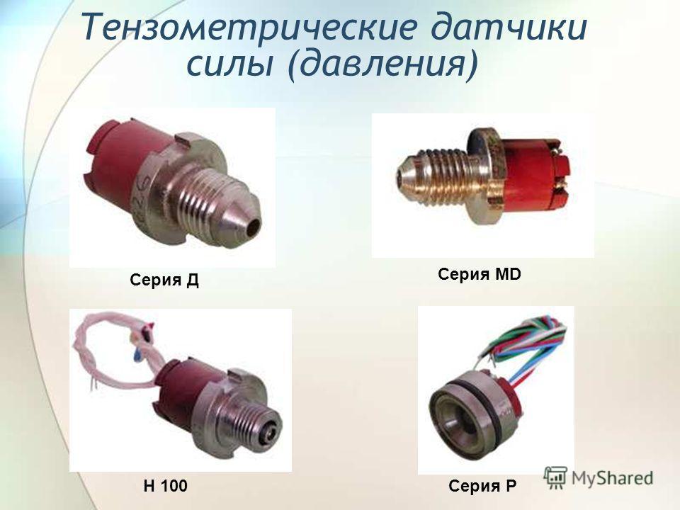 Тензометрические датчики силы (давления) Серия Д Серия Р Н 100 Серия MD
