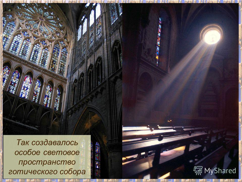 Так создавалось особое световое пространство готического собора