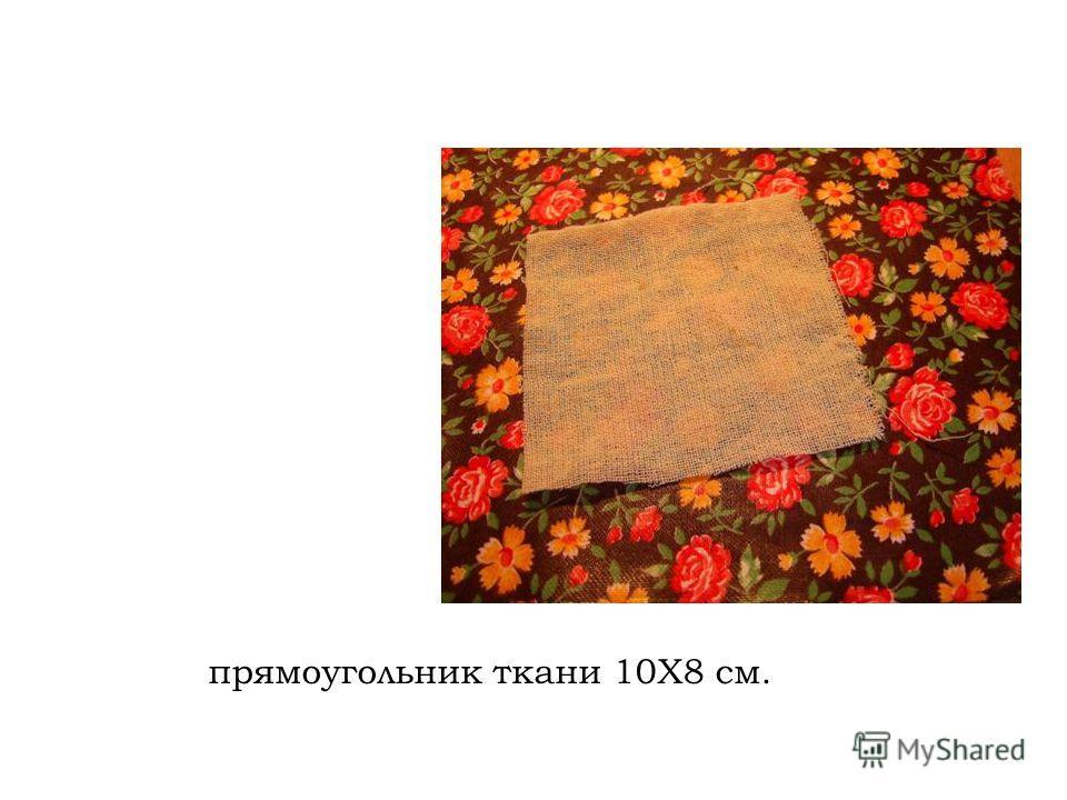 прямоугольник ткани 10Х8 см.