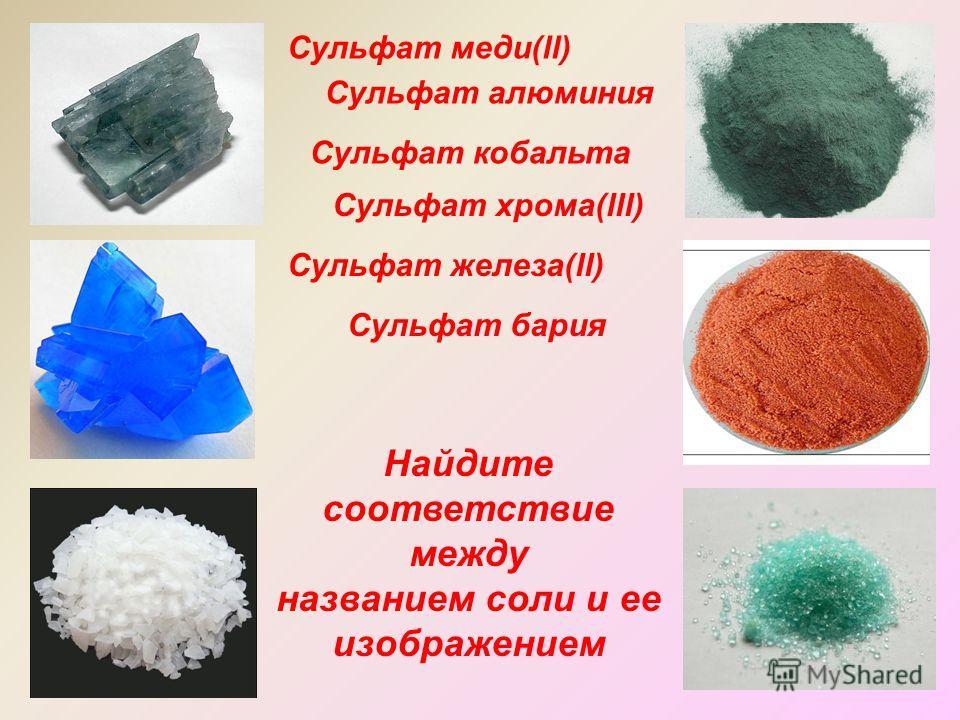 Сульфат меди(ll) Сульфат алюминия Сульфат бария Сульфат хрома(lll) Сульфат железа(ll) Сульфат кобальта Найдите соответствие между названием соли и ее изображением