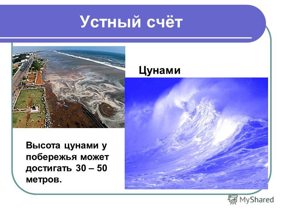 Цунами Высота цунами у побережья может достигать 30 – 50 метров.