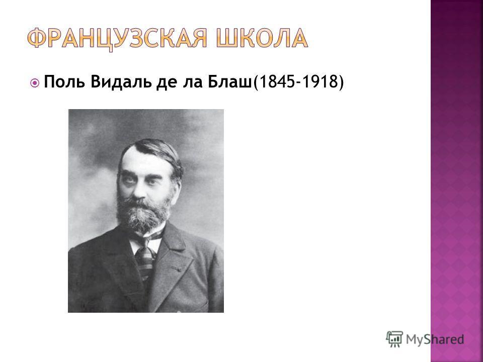 Поль Видаль де ла Блаш(1845-1918)