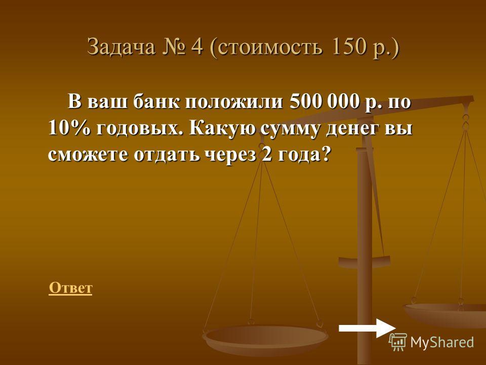 Задача 3 (стоимость 150 р.) Вы продаёте лимонад. Затраты на производство 1 бутылки лимонада составляет 30 р. По цене 60 р. можно реализовать 130 бутылок в день, а по цене 50 р. – 200 бутылок. Какую цену вы должны назначить, если хотите получить больш