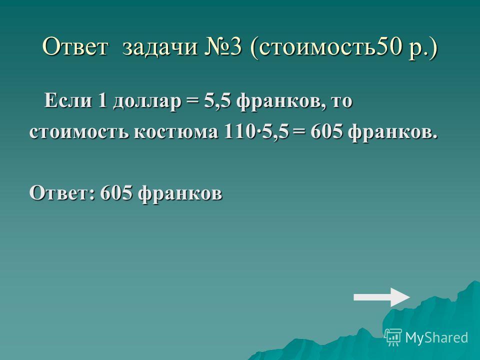 Ответ задачи 2 (стоимость 50 р.) 1) 5000-3000=2000 прибыль первого 2) (5000-1000)-2000=2000 прибыль второго Ответ: у них равные прибыли.