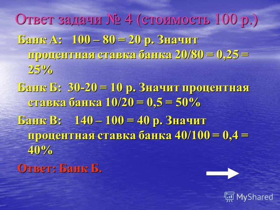 Ответ задачи 3 (стоимость 100 р.) 40,5 тыс.рублей = 40500 рублей. Прибыль составила 50000 - 40500 = 9500 рублей. Ответ: 9500 рублей.