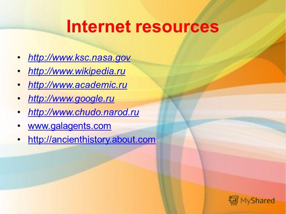 Internet resources http://www.ksc.nasa.gov http://www.wikipedia.ru http://www.academic.ru http://www.google.ru http://www.chudo.narod.ru www.galagents.com http://ancienthistory.about.com