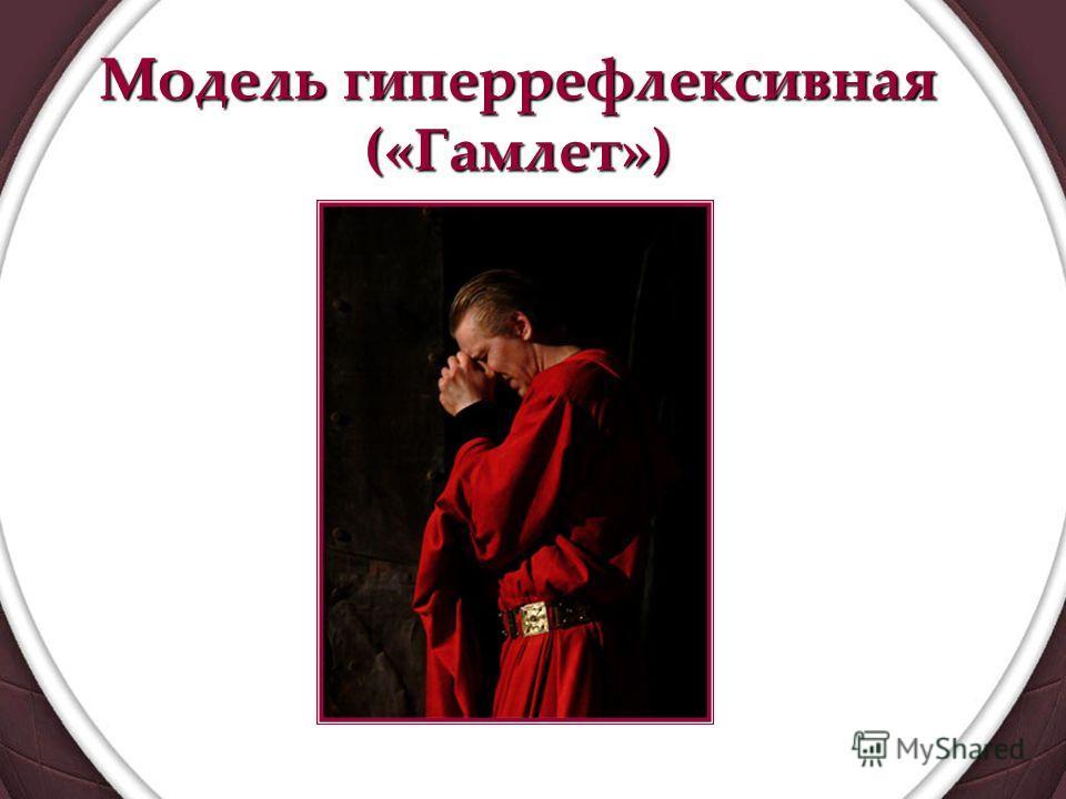 Модель гиперрефлексивная («Гамлет»)