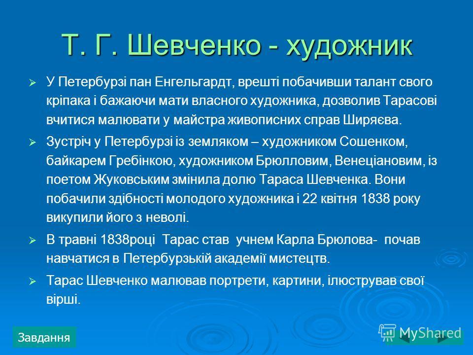 Навчання в С-Петербурзі Завдання