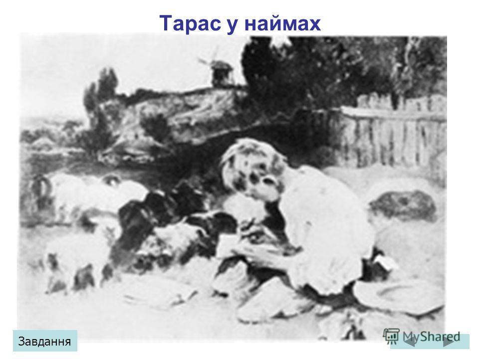 Хатинка, де народився Т.Г. Шевченко Завдання