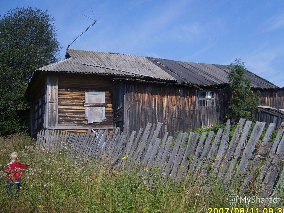 Вот мой дом родной…