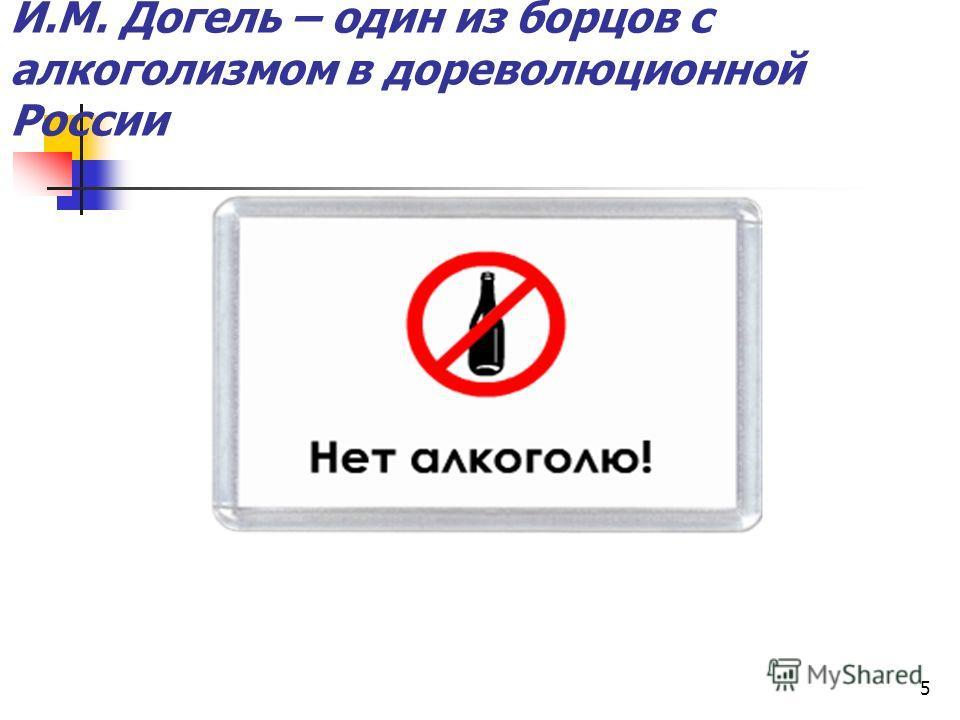5 И.М. Догель – один из борцов с алкоголизмом в дореволюционной России