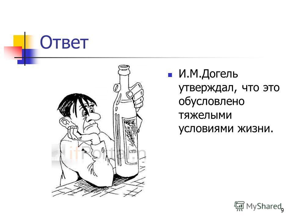 9 Ответ И.М.Догель утверждал, что это обусловлено тяжелыми условиями жизни.