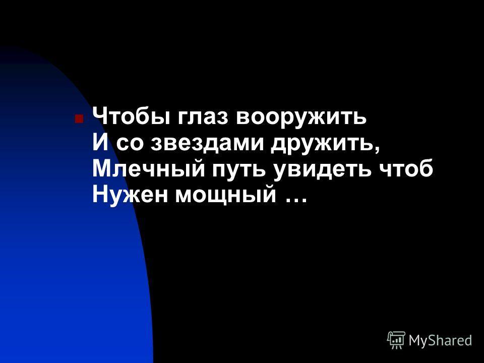 12.4.1961 Ю. А. Гагарин 12.4.1961 Ю. А. Гагарин совершил первый в истории человечества космический полёт на КК «Восток». За 1 ч 48 мин облетел земной шар и благополучно приземлился в окрестности деревни Смеловки Саратовской области. После полёта Гага