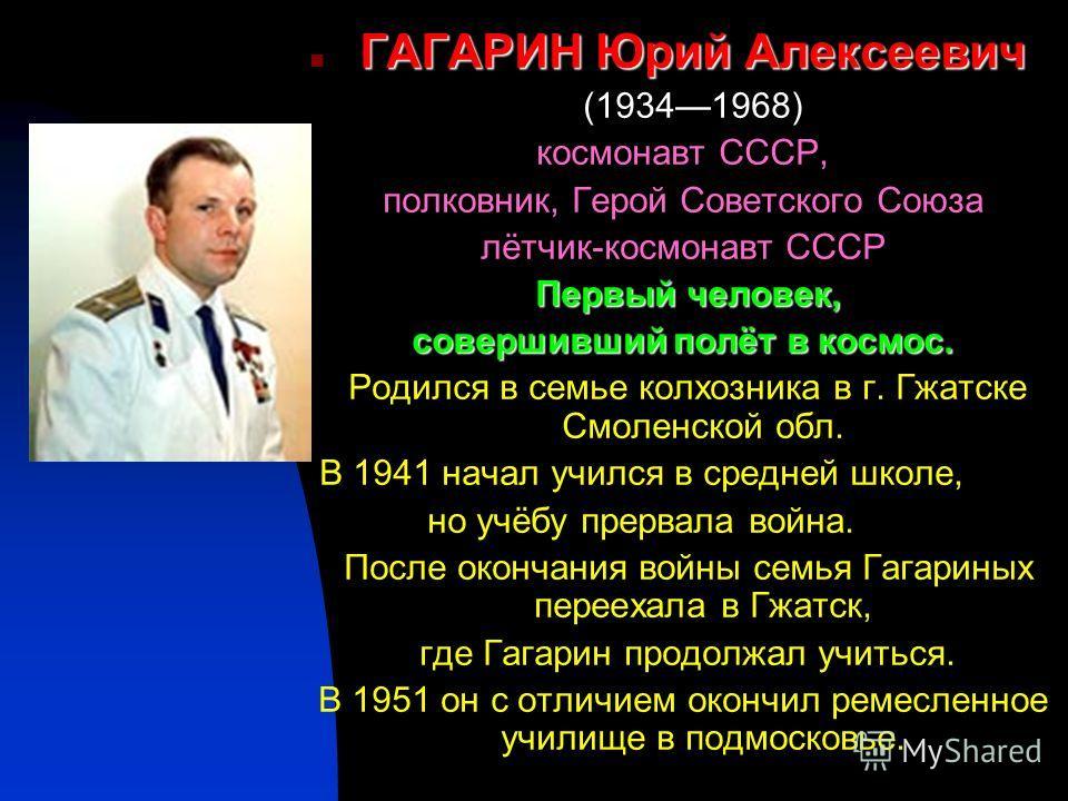 Совершённый Юрием Алексеевичем Гагариным Гагариным орбитальный полет на космическом корабле