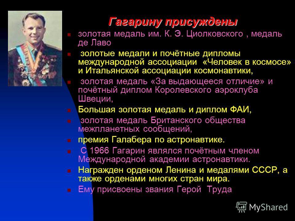 ГАГАРИН Юрий Алексеевич (19341968) космонавт СССР, полковник, Герой Советского Союза лётчик-космонавт СССР Первый человек, совершивший полёт в космос. Родился в семье колхозника в г. Гжатске Смоленской обл. В 1941 начал учился в средней школе, но учё