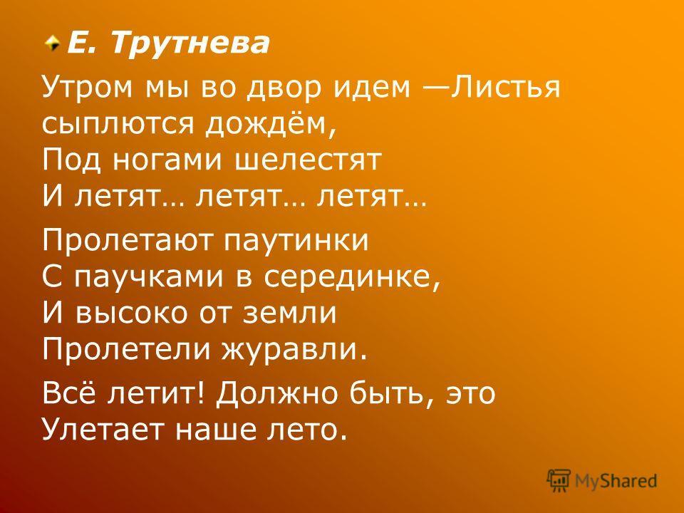 е трутнева: