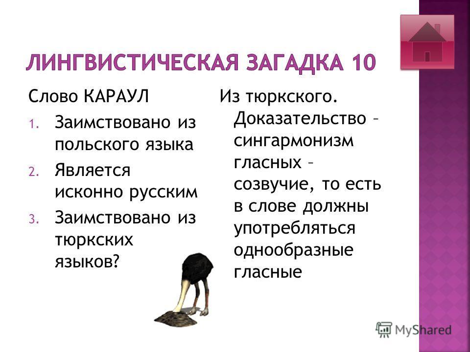 Какие буквы были исключены из русского алфавита в результате реформы 1917-1918 годов? Почему они оказались лишними? i(«и десятеричное») Эта буква была дубликатом к букве ижеи Фита. Эта буква была дубликатом буквы Ферт. Остался один Ферт. Ижица. Эта б