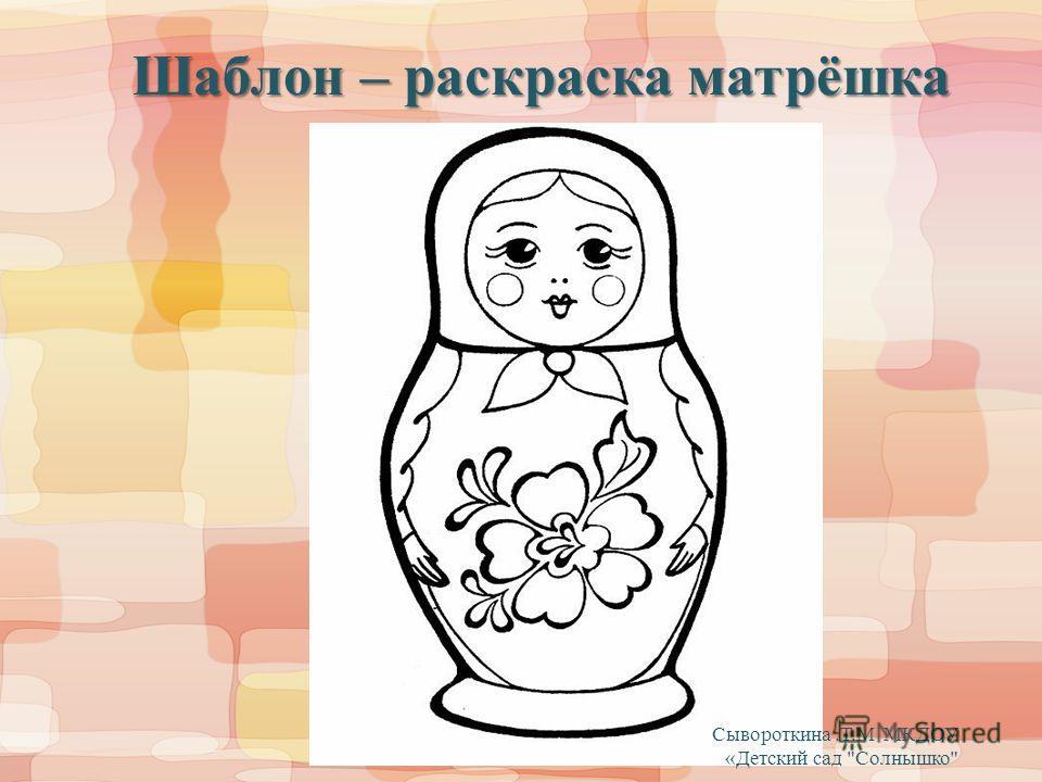 Шаблон – раскраска матрёшка Сывороткина.Т.М МКДОУ «Детский сад Солнышко