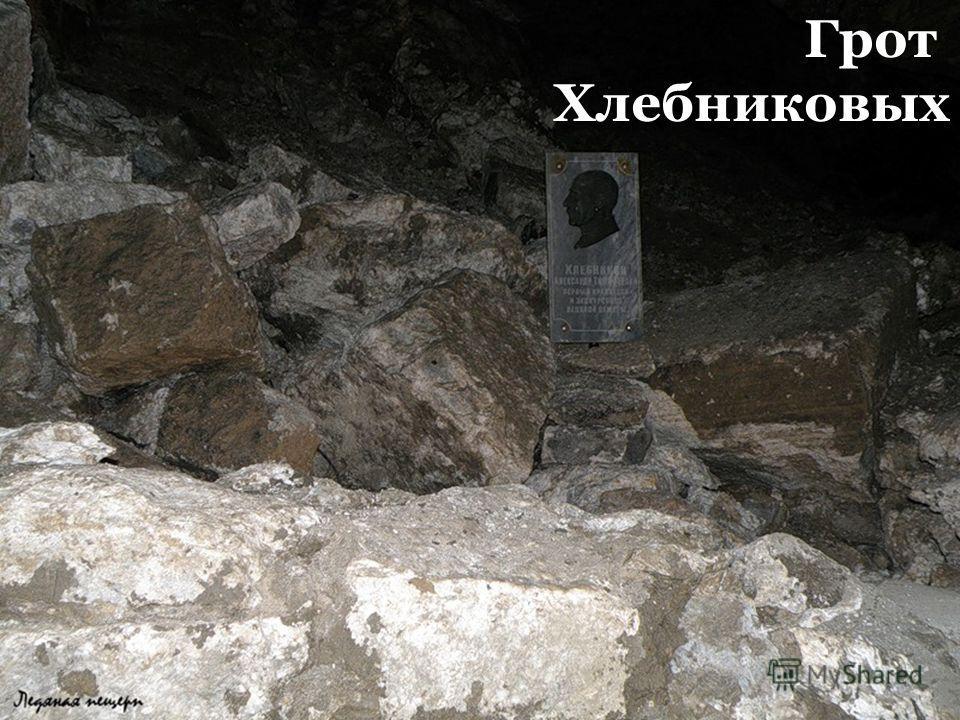 Грот Хлебниковых