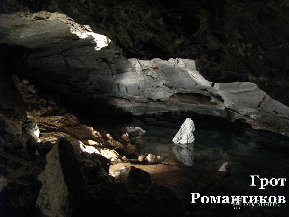 Грот Романтиков