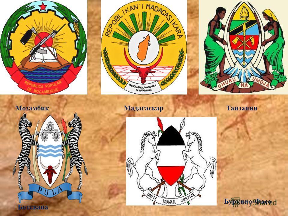 МозамбикМадагаскарТанзания Ботсвана Буркино-Фасо
