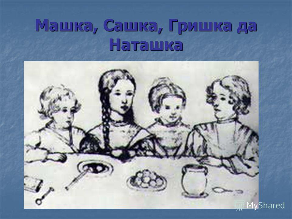 Машка, Сашка, Гришка да Наташка