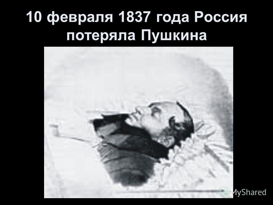 10 февраля 1837 года Россия потеряла Пушкина