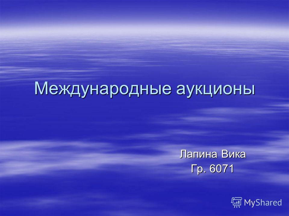 Международные аукционы Лапина Вика Гр. 6071