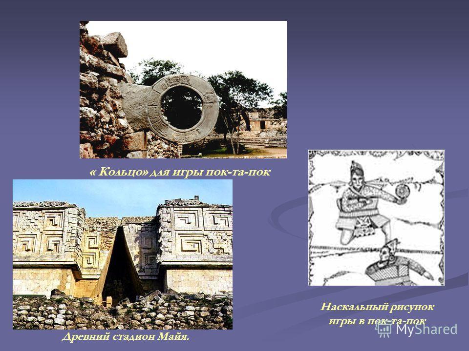 « Кольцо» для игры пок-та-пок Древний стадион Майя. Наскальный рисунок игры в пок-та-пок