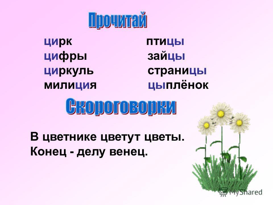 цирк птицы цифры зайцы циркуль страницы милиция цыплёнок В цветнике цветут цветы. Конец - делу венец.