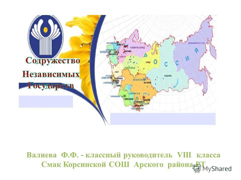 Валиева Ф.Ф. - классный руководитель VIII класса Смак Корсинской СОШ Арского района РТ