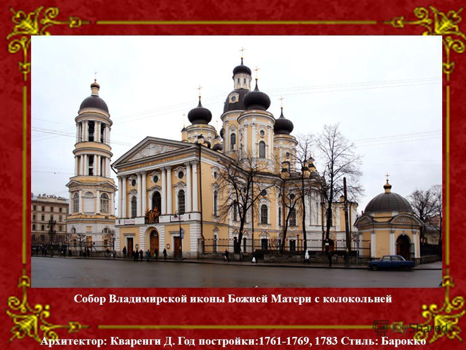 Архитектор: Кваренги Д. Год постройки:1761-1769, 1783 Стиль: Барокко Собор Владимирской иконы Божией Матери с колокольней