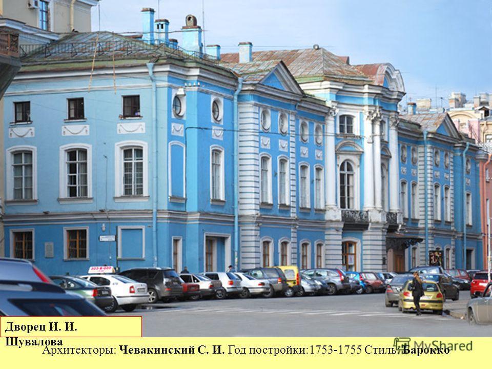Архитекторы: Чевакинский С. И. Год постройки:1753-1755 Стиль: Барокко Дворец И. И. Шувалова