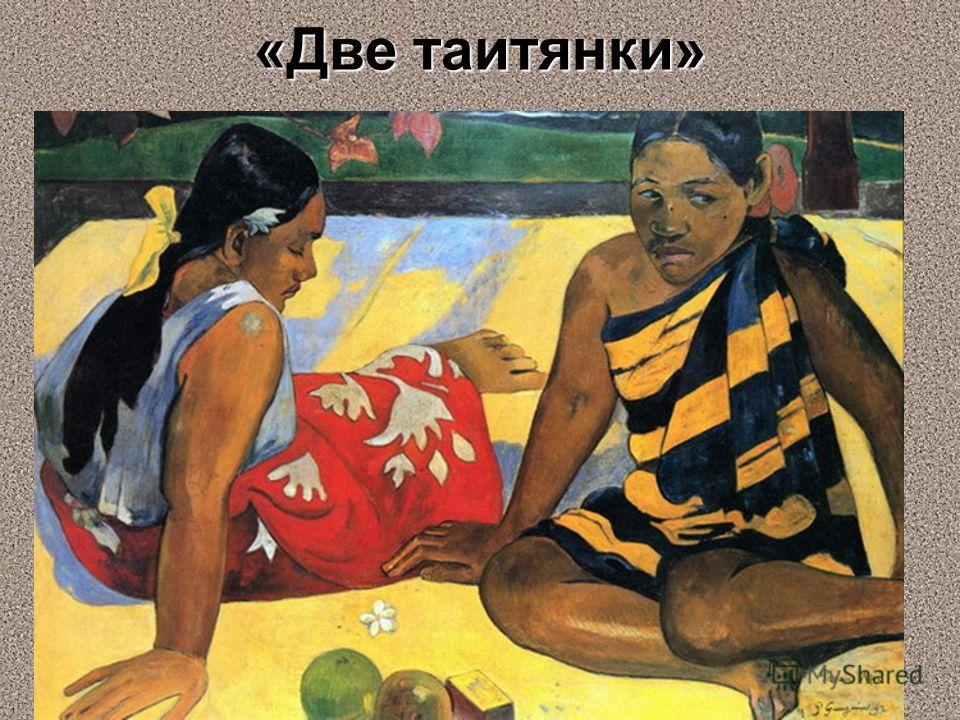 «Две таитянки»