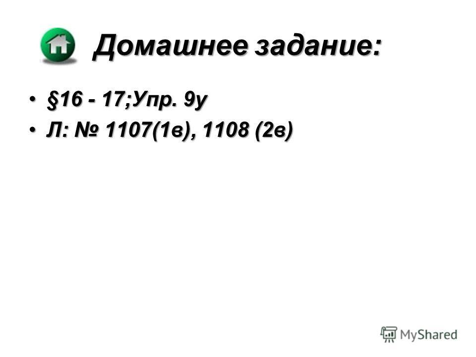 Домашнее задание: §16 - 17;Упр. 9у§16 - 17;Упр. 9у Л: 1107(1в), 1108 (2в)Л: 1107(1в), 1108 (2в)