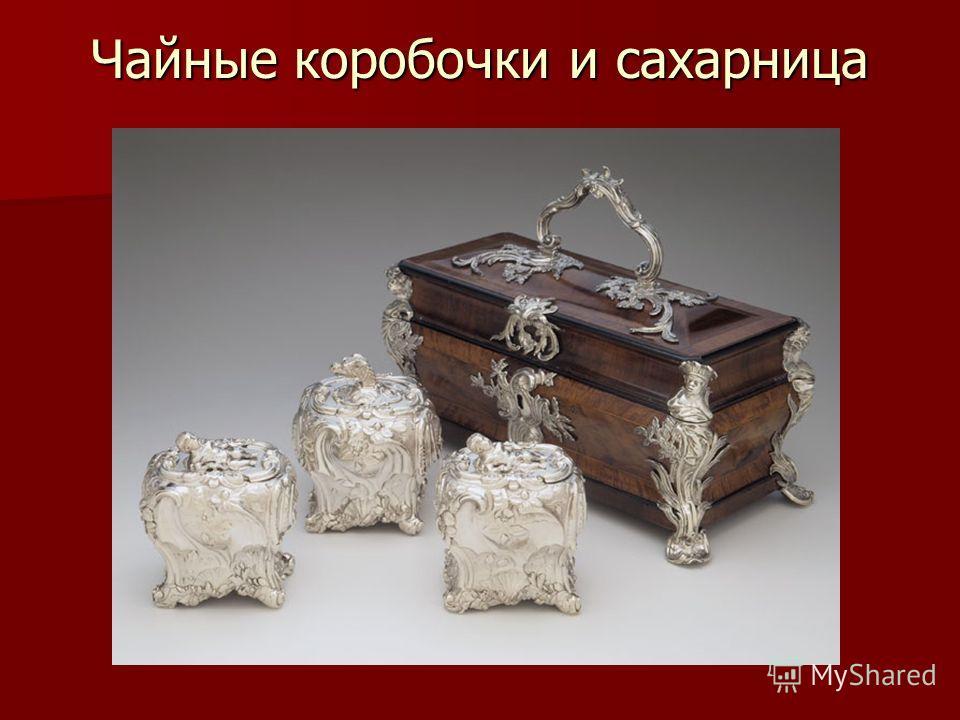 Чайные коробочки и сахарница