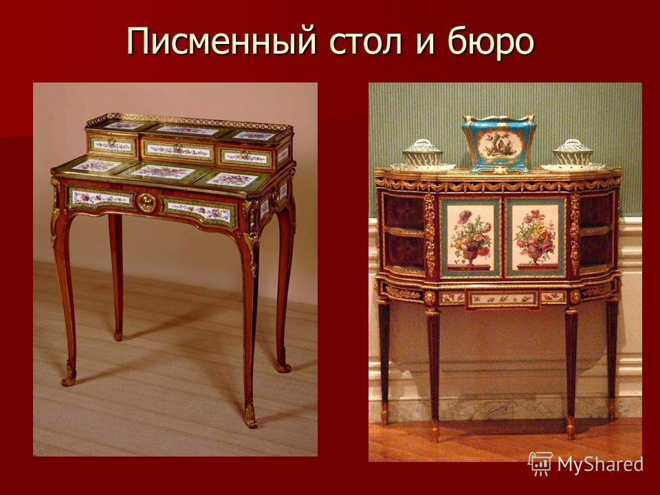 Писменный стол и бюро