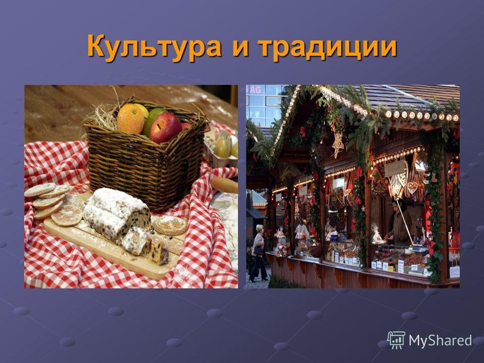 Культура и традиции